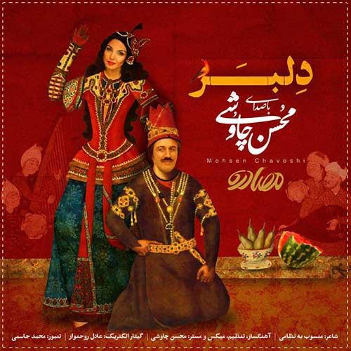 دانلود آهنگ جدید محسن چاوشی بنام دلبر